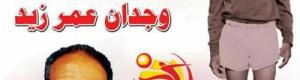 في نهائي الدوري الرياضي تكريماً للأستاذ والكابتن وجدان عمر زيد..... شهداء القطيع يلتقي فريق الوحش