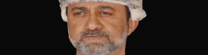 عاجل   جلالة السلطان هيثم بن طارق آل سعيد يؤدي القسم سلطانا لعُمان