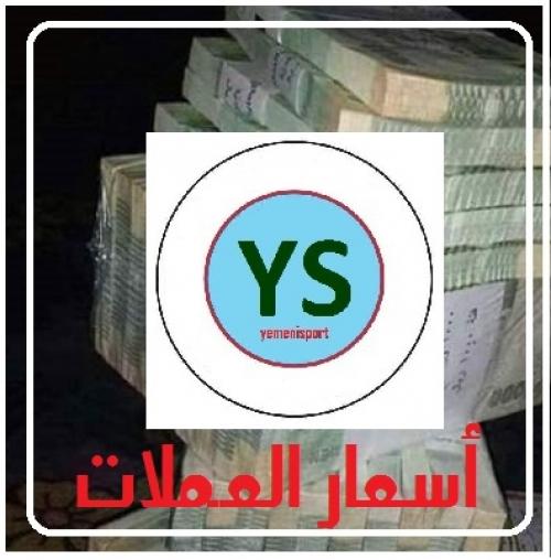 الريال اليمني يواصل تراجعه أمام الدولار .. تحديث سعر الصرف