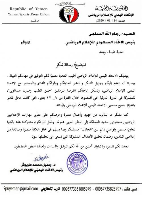 الاتحاد اليمني للإعلام الرياضي يبعث برسالة شكر لنظيره السعودي