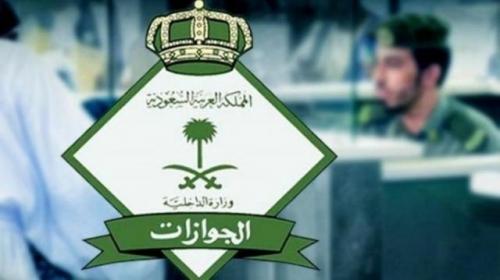 الجوازات السعودية تعلن عن خدمة جديدة .. تعرف عليها