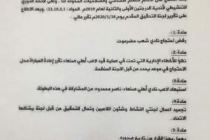 عاجل.. العيسي يعاقب اهلي صنعاء.. ويصدر قرارات مهمة