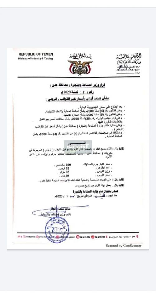 عاجل .. الحكومة في عدن تحدد سعر ووزن القرص الروتي