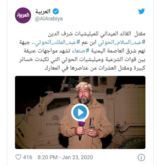 صورة ..  قناة العربية تؤكد مصرع الحوثي في نهم