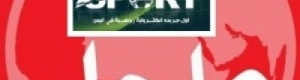 الشعب يعبر التلال إلى النهائي اليمني