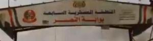 عاجل الحوثيون يسيطرون على اول واهم معسكرات الجوف.. صورة