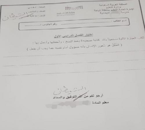 معلم يستعين بالشيطان في مدرسة بالسعودية
