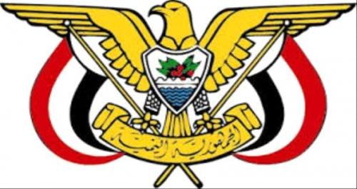 هادي يوقع القرار الجمهوري رقم 2لعام 2020