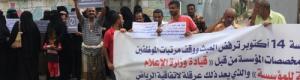 العشرات من موظفي مؤسسة 14 اكتوبر ينظمون تظاهرة تندد بوقف مستحقاتهم ومخصصات المؤسسة