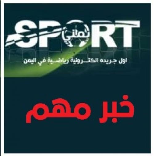 يمني سبورت يكشف الطريقة التي سيقام بها الدوري اليمني .. ومصدر يرد على التحفظات الامنية