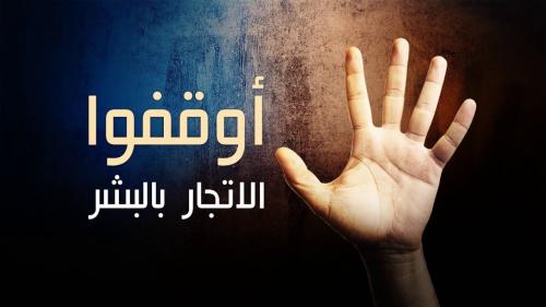 """تسول ودعارة وزواج موسمي...تفاصيل أول دار لضحايا """"الاتجار بالبشر"""" في دولة عربية"""