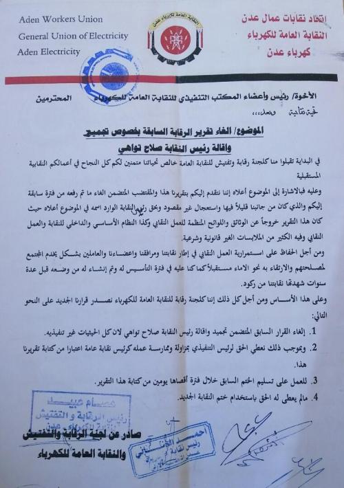 لجنة الرقابة والتفتيش بنقابة كهرباء عدن تلغي قرار تجميد رئيس النقابة صلاح تواهي