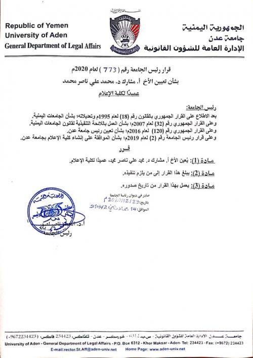 رئيس جامعة عدن يُعين عميدًا لكلية الإعلام