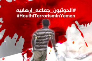 اليمن تثور ضد الحوثي عبر الانترنت .. تفاصيل