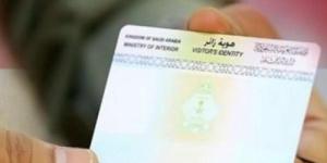 السعودية تفاجئ حاملي هوية زائر من اليمنيين