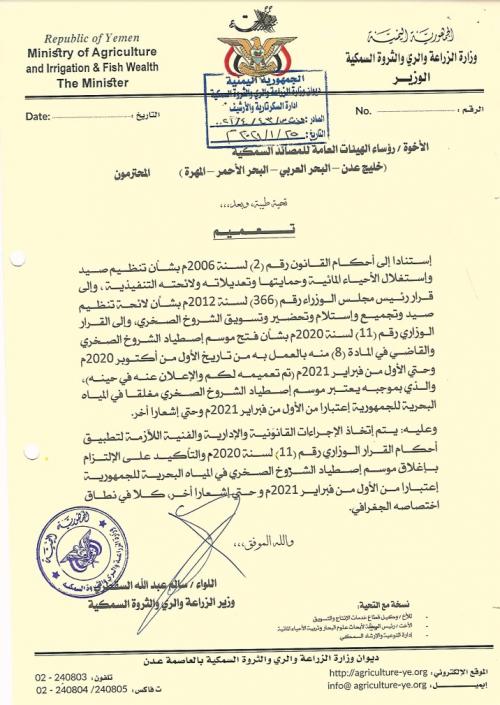 وزارة الزراعة والري والثروة السمكية تعلن إغلاق موسم اصطياد الشروخ الصخري