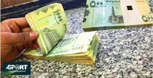 انقلاب مفاجئ في اسعار الصرف للعملات الاجنبية مقابل الريال اليمني في صنعاء وعدن يوم الاربعاء 27 يناير.