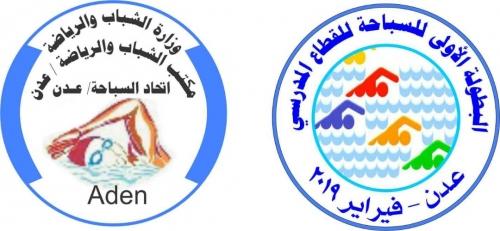 غدا .. انطلاق بطولة عدن الأولى للسباحة في القطاع المدرسي