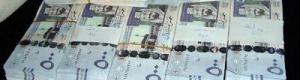 مصرفي يمني بارز يحذر كل اليمنيين الذين يمتلكون عملة سعودية من هذا الأمر الخطير..!