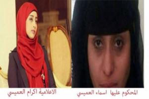 لست العميسي المحكوم عليها بالاعدام من قبل الحوثي .. شاهد