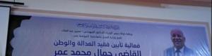 وزارة العدل تقيم أربعينية فقيد العدالة والوطن القاضي/جمال محمد عمر وزير العدل السابق