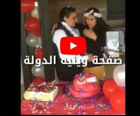 """حفل زواج فتاة لبنانية حسناء.. بفتاة فلبينية..شاهد ماذا جرى فيه؟! """"تفاصيل وفيديو"""""""