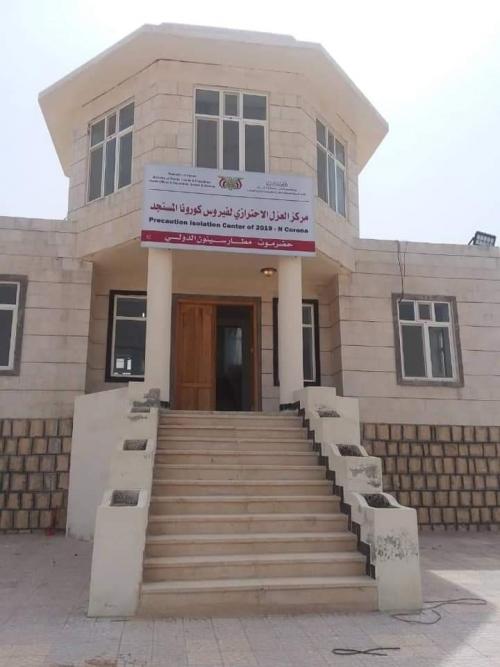 صور .. اليمن تجهز مركزين للحجر الطبي من كورونا بعدن وسيئون