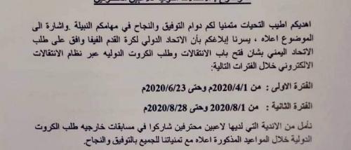 الاتحاد اليمني لكرة القدم يحدد مرحلتين لانتقال اللاعبين.. وثيقة