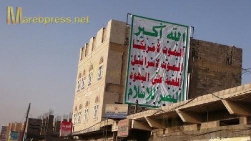 تعميم حوثي خطير يثير غضب اليمنيين شمالا وجنوبا