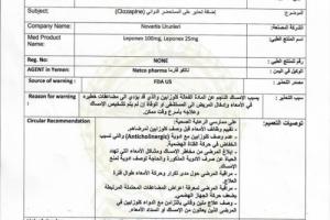 شاهد بالوثائق : تحذير لكافة اليمنيين من إستخدام هذا العلاج الخطير الذي يؤدي إلى الوفاة في الحال