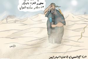 ايقاف مذيعة قناة العربية منتهى الرمحي بسبب المراسل محمد العرب ومطار مارب الدولي