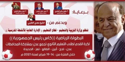 اليوم .. انطلاق بطولة كأس الرئيس لكرة القدم بعدن