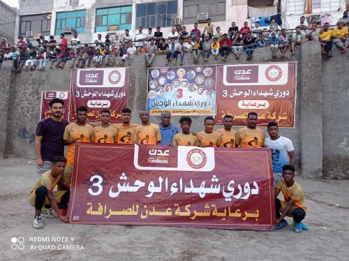 منتخب لحج يكتسح السبعة البيوت ويتأهل إلى الدور الثاني من بطولة شهداء الوحش