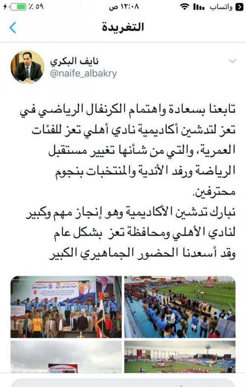 وزير الشباب والرياضة  يبارك تدشين اكاديمية أهلي تعز