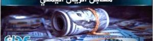 اسعار صرف العملات الأجنبية في العاصمة عدن وحضرموت وصنعاء