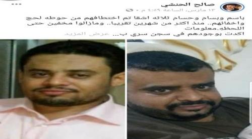 اختطاف ثلاثة أشقاء بلحج واختفائهم منذ شهرين