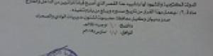 الوكيل الكثيري يصدر قرارين بتسمية الإستاد الرياضي وقصر السلطان الكثيري بسيئون