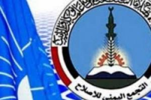 تفاصيل خبر حزب التجمع اليمني للإصلاح يعلن موقفه من وصول الشيخ الحجوري إلى مأرب