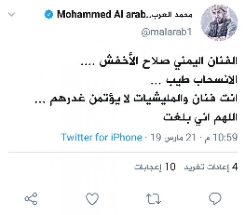 الاعلامي محمد العرب يوجه نصيحة هامة للفنان الشمالي صاحب اغنية يا ليالي ؟!