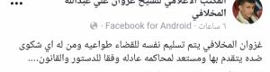 عاجل .. غزوان المخلافي يسلم نفسه للمحاكمة بتعز