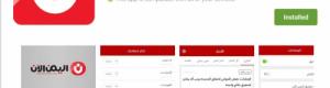 تكامل تطلق احدث التطبيقات اليمنية لأنظمة الاندرويد