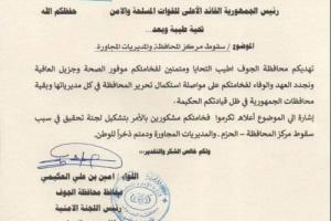 أنباء عن سقوط معقل مهم للشرعية في الجوف والعكيمي يطالب الرئيس هادي