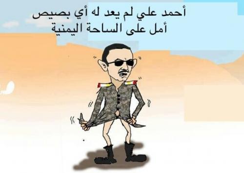 السعودية تؤدب «أحمد عفاش» بطريقتها الخاصة والإمارات توقعه في «ورطة كبيرة»