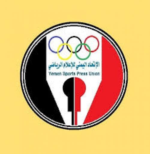 الاتحاد اليمني للاعلام الرياضي يشارك في عمومية الاتحاد العربي للصحافة الرياضية بعمان