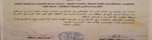 """مسؤول بلحج يوجه بمنح 650 فدانا من أراضي الدولة لـ"""" طعيمان"""" - وثائق"""