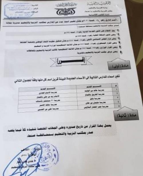 كما حدث في عدن عقب حرب 94: الحوثي يغير اسماء المدارس في صنعاء