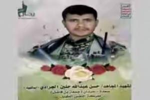 بالاسم والصورة : طارق عفاش يعدم قاتل علي عبدالله صالح من دون محاكمة