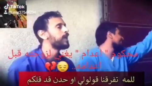فيديو: بلال الأخفش يغني لزوجته قبل إعدامه بيوم