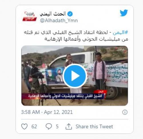"""الحوثي يقتل الشيخ الذي قال عنهم جبناء يخطفون النساء والأطفال """"فيديو"""""""