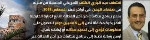 مكافأة 5 ملايين دولار للحصول على معلومات عن مواطن مختطف في صنعاء.